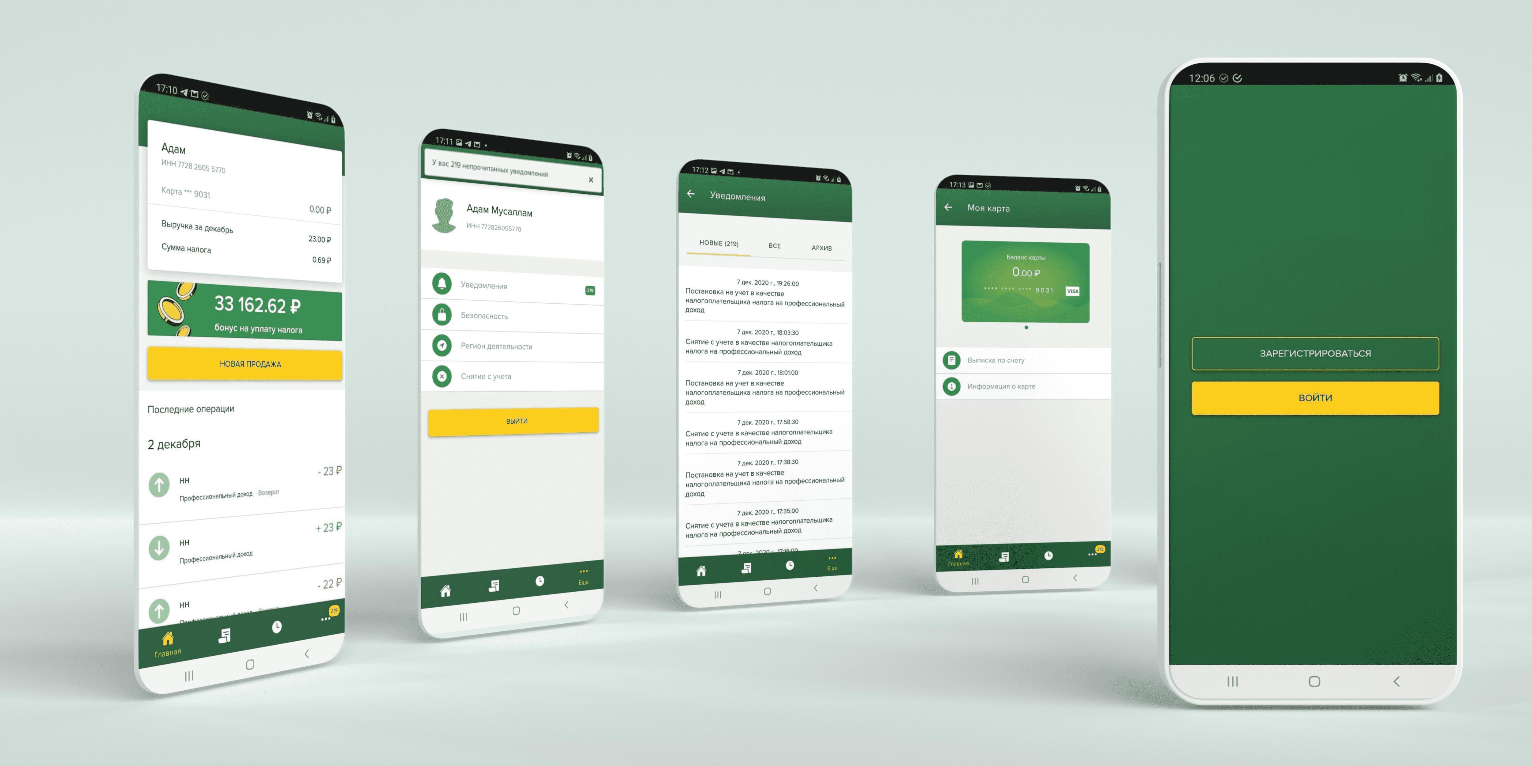 разработка мобильного приложения для банка